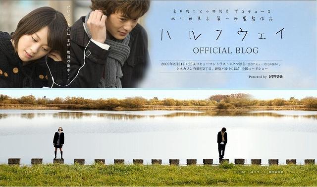 Halfway ハルフウェイ Review Film Jepang