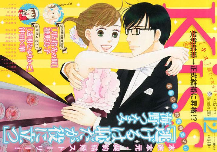 Kiss manga jepang