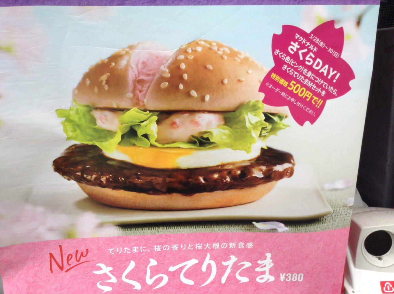 10 Rekomendasi Menu Unik Dalam McDonald Jepang