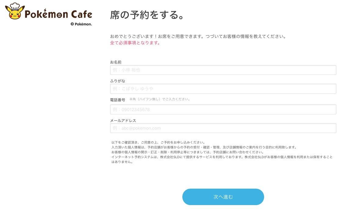 Yuk Kunjungi Pikachu Dan Kawan-Kawan Di Kafe Pokemon Nihonbashi Kota Tokyo !