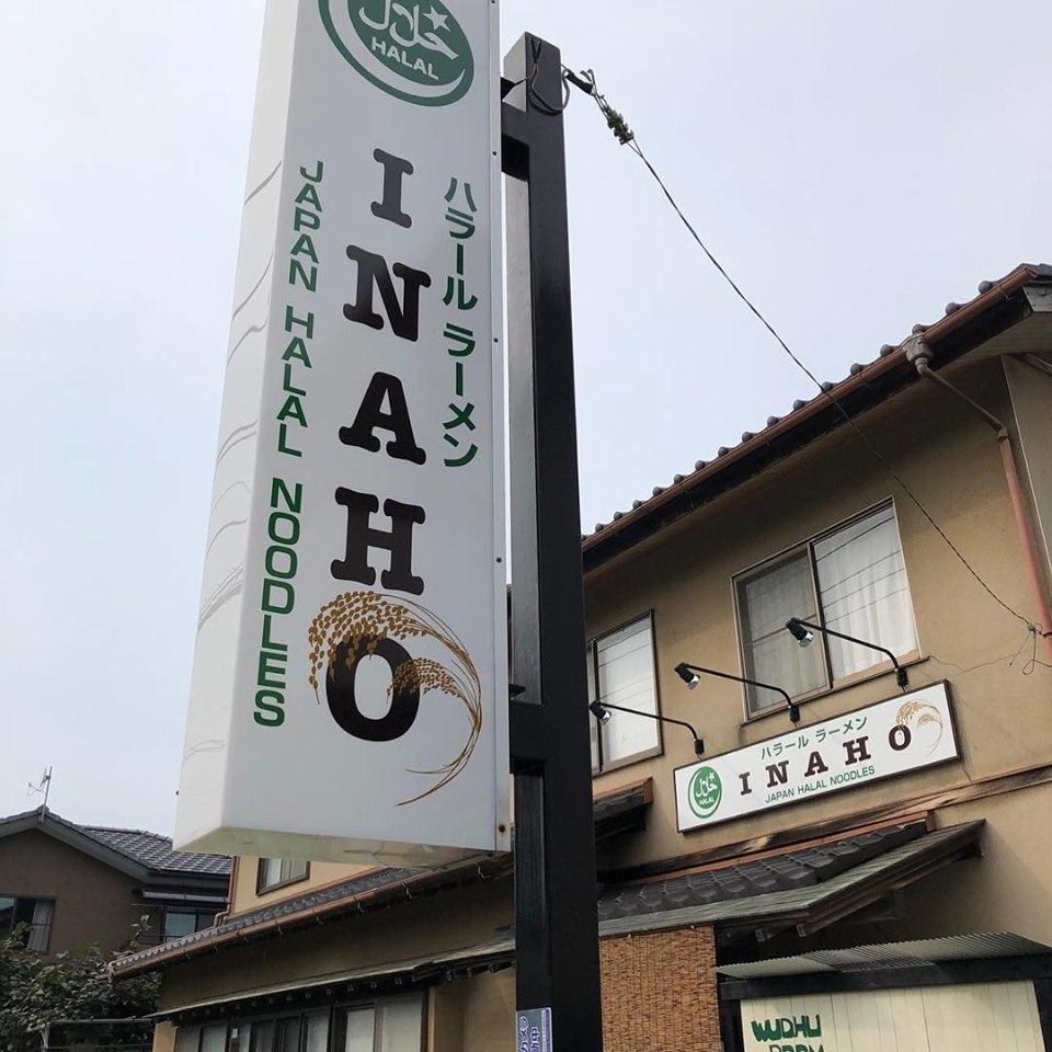 Kisah Inspiratif Dan Menarik Dari Pemilik Restoran Ramen Halal INAHO Di Jepang
